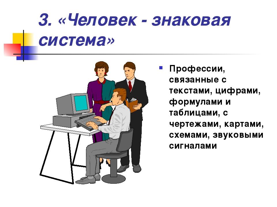 3. «Человек - знаковая система» Профессии, связанные с текстами, цифрами, фор...