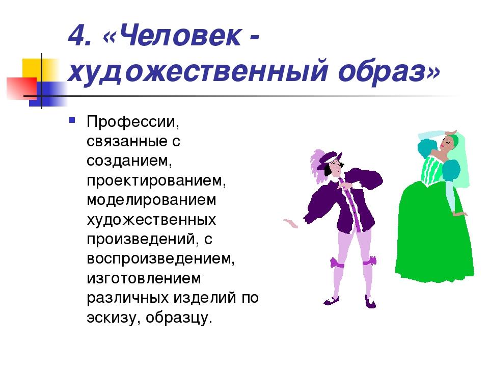 4. «Человек - художественный образ» Профессии, связанные с созданием, проекти...