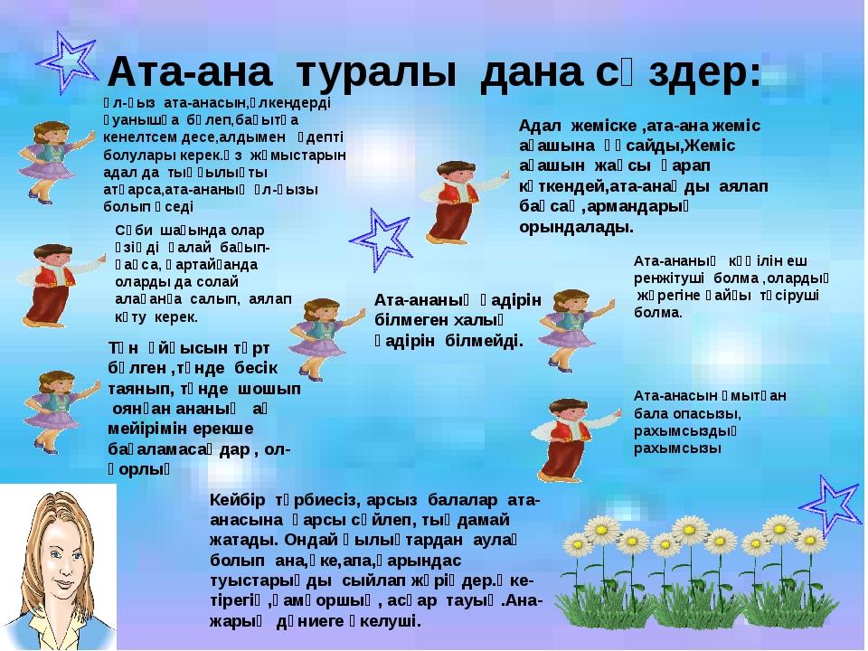 Ата-ана туралы дана сөздер: Ұл-қыз ата-анасын,үлкендерді қуанышқа бөлеп,бақыт...