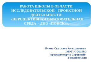 Янина Светлана Анатольевна МОУ «СОШ № 2 городского округа Стрежевой» Томкой