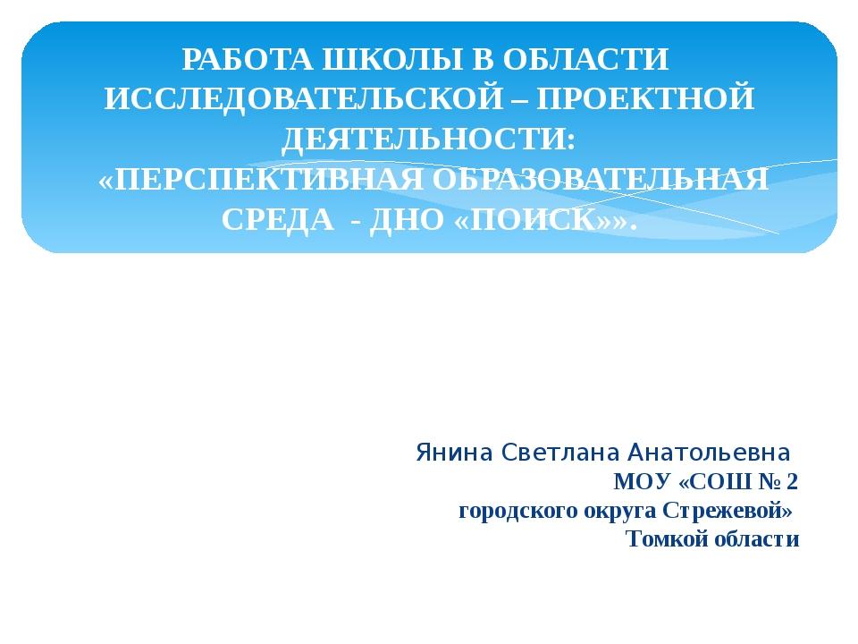 Янина Светлана Анатольевна МОУ «СОШ № 2 городского округа Стрежевой» Томкой...