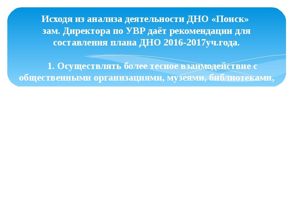 Исходя из анализа деятельности ДНО «Поиск» зам. Директора по УВР даёт рекоме...