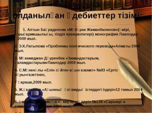 1. Алтын Бақраденова «Мүбәрак Жаманбалинов»(өмірі, шығармашылығы, тілдік ере
