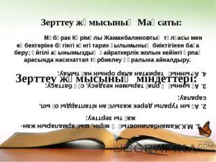 1. М.К.Жаманбалиновтың өмірін, шығармаларын жан-жақты зерттеу; 2. Ақын туралы