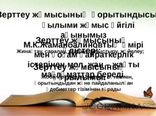 Ғылыми жұмыс әйгілі ақынымыз М.К.Жаманбалиновтың өмірі мен қоғам қайраткерлі