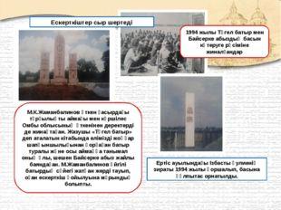 М.К.Жаманбалинов өткен ғасырдағы тұрғылықты аймағы мен көршілес Омбы облысыны