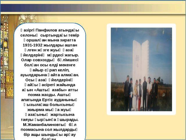 Қазіргі Панфилов атындағы селоның сыртындағы темір қоршалған мына зиратта 193...