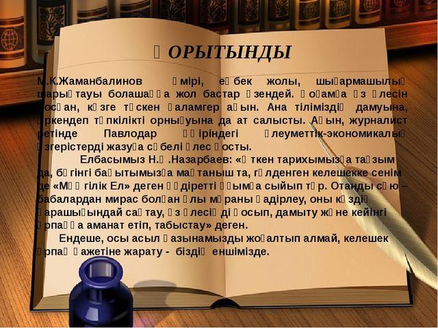 ҚОРЫТЫНДЫ  М.К.Жаманбалинов өмірі, еңбек жолы, шығармашылық шарықтауы болаша...