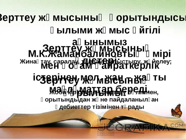Ғылыми жұмыс әйгілі ақынымыз М.К.Жаманбалиновтың өмірі мен қоғам қайраткерлі...
