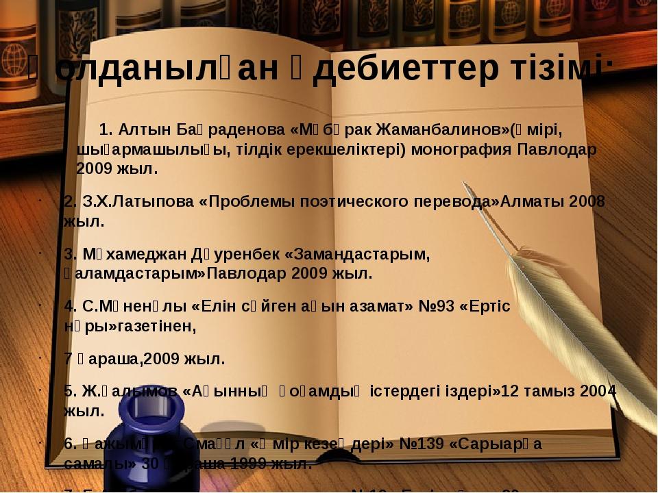 1. Алтын Бақраденова «Мүбәрак Жаманбалинов»(өмірі, шығармашылығы, тілдік ере...