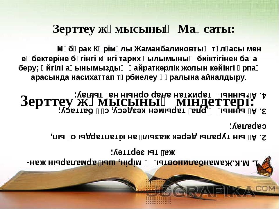 1. М.К.Жаманбалиновтың өмірін, шығармаларын жан-жақты зерттеу; 2. Ақын туралы...