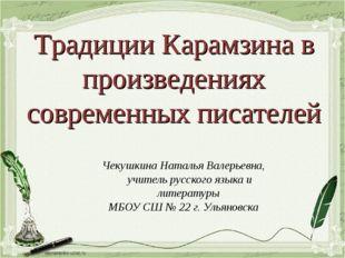 Традиции Карамзина в произведениях современных писателей Чекушкина Наталья Ва