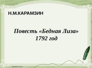 Н.М.КАРАМЗИН Повесть «Бедная Лиза» 1792 год
