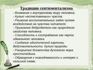 Традиции сентиментализма - Внимание к внутреннему миру человека. - Культ «ест