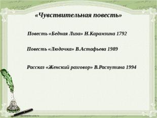 «Чувствительная повесть» Повесть «Людочка» В.Астафьева 1989 Повесть «Бедная Л