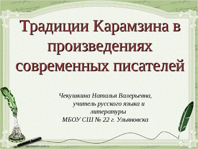 Традиции Карамзина в произведениях современных писателей Чекушкина Наталья Ва...