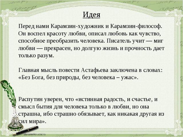 Перед нами Карамзин-художник и Карамзин-философ. Он воспел красоту любви, опи...