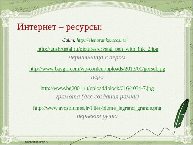 Интернет – ресурсы: http://gushrustal.ru/pictures/crystal_pen_with_ink_2.jpg...