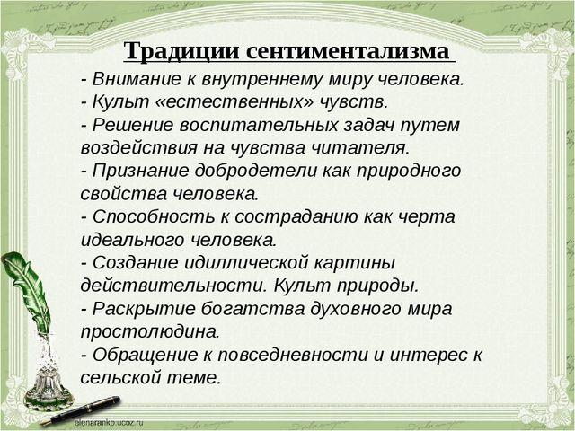 Традиции сентиментализма - Внимание к внутреннему миру человека. - Культ «ест...