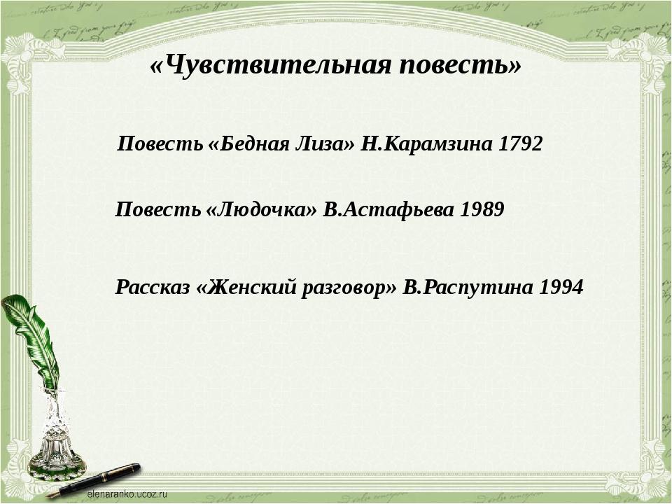 «Чувствительная повесть» Повесть «Людочка» В.Астафьева 1989 Повесть «Бедная Л...