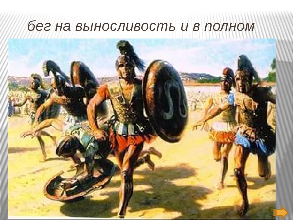 Расцвет и падение Спарты Конец великой истории