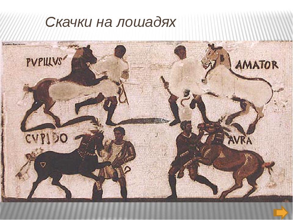 таком картинки с древними конными бегами время пробуждения растений