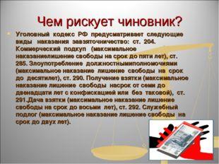 Чем рискует чиновник? Уголовный кодекс РФ предусматривает следующие виды нака