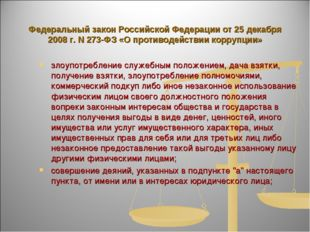 Федеральный закон Российской Федерации от 25 декабря 2008 г. N 273-ФЗ «О про
