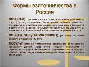 Формы взяточничества в России почести; подношения в виде почести выражали ува