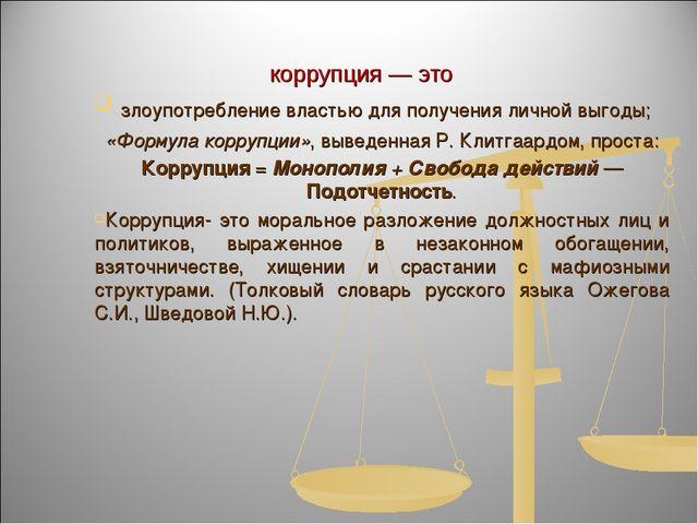 злоупотребление властью для получения личной выгоды; «Формула коррупции», вы...
