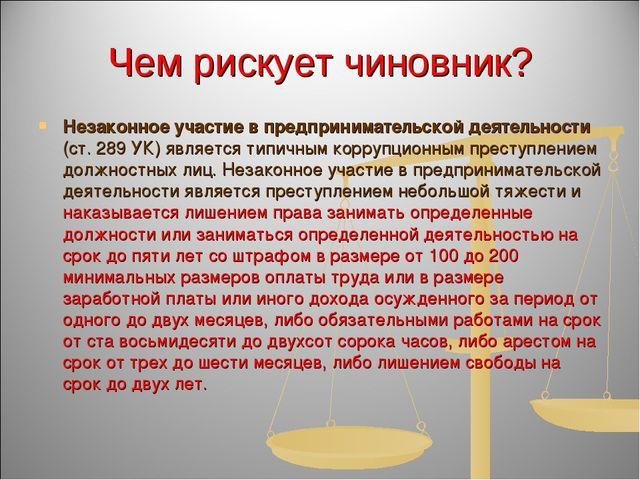 Чем рискует чиновник? Незаконное участие в предпринимательской деятельности (...