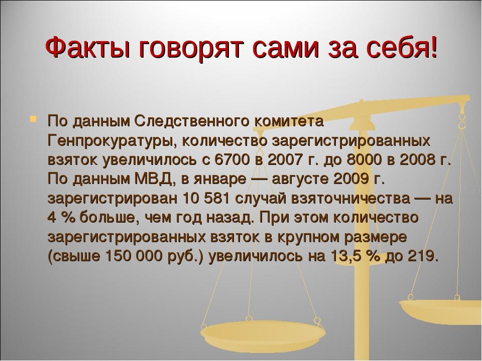 Факты говорят сами за себя! По данным Следственного комитета Генпрокуратуры,...