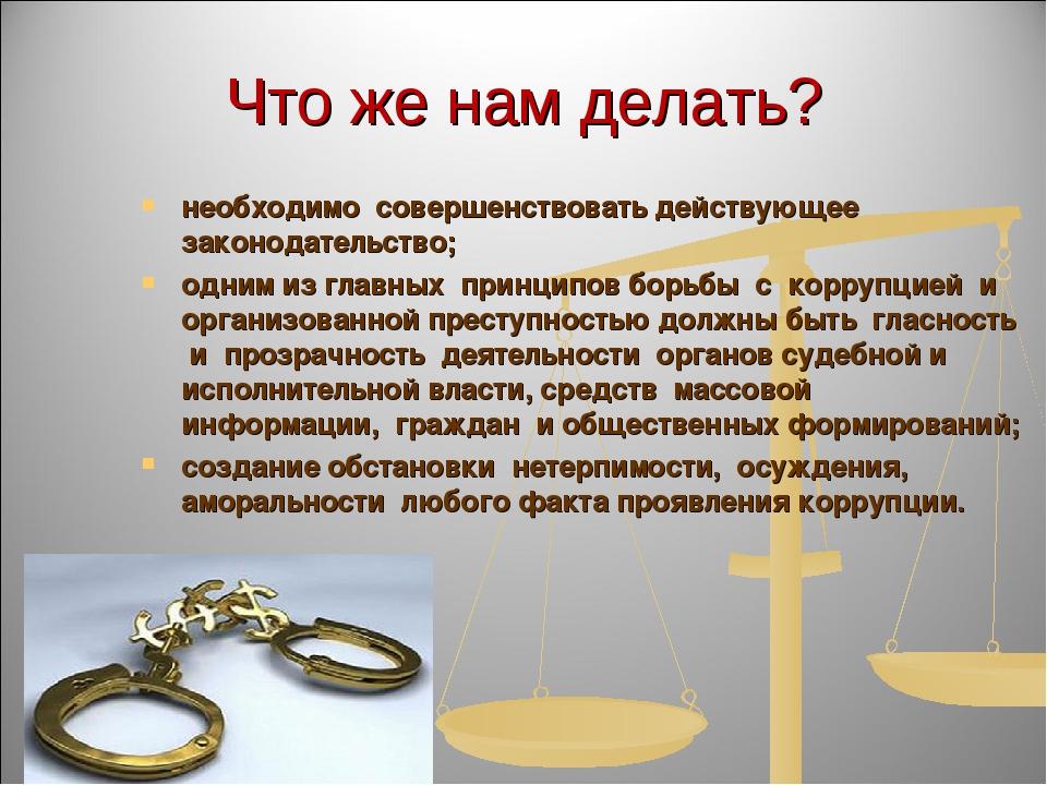 Что же нам делать? необходимо совершенствовать действующее законодательство;...