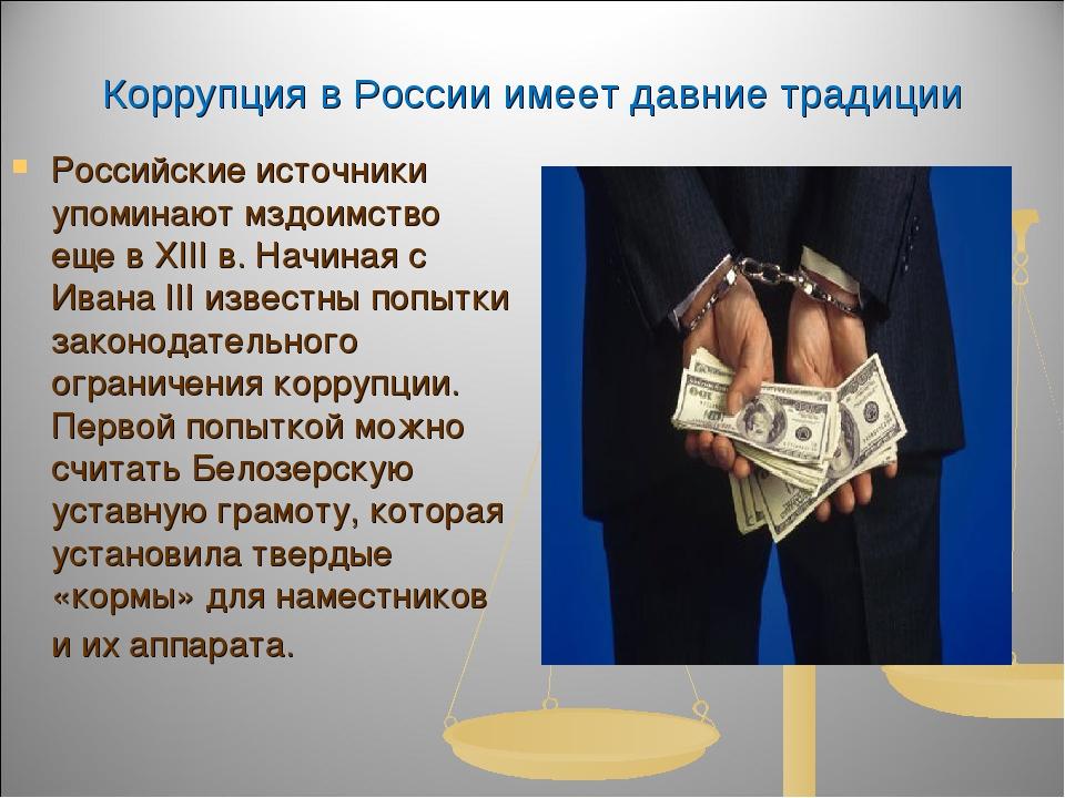 Коррупция в России имеет давние традиции Российские источники упоминают мздои...