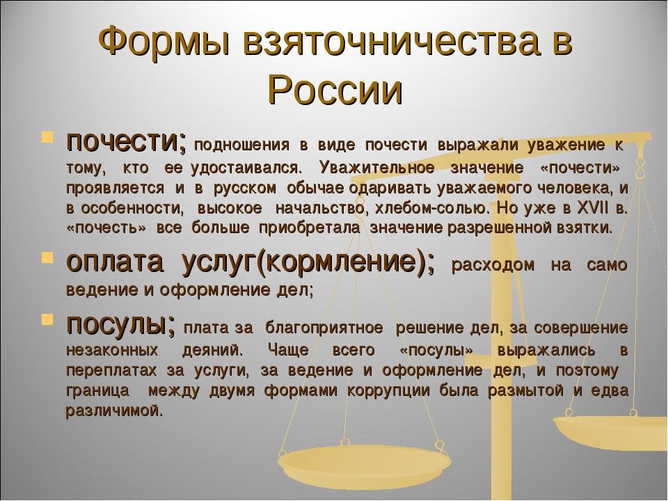 Формы взяточничества в России почести; подношения в виде почести выражали ува...
