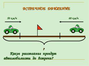 ВСТРЕЧНОЕ ДВИЖЕНИЕ Какое расстояние проедут автомобилисты до встречи?