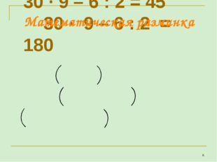 * Верны ли равенства? 30 · 9 – 6 : 2 = 45 30 · 9 – 6 : 2 = 180 30 · 9 – 6 : 2