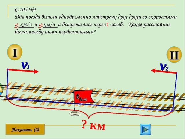 II С.105 №3 Два поезда вышли одновременно навстречу друг другу со скоростями...