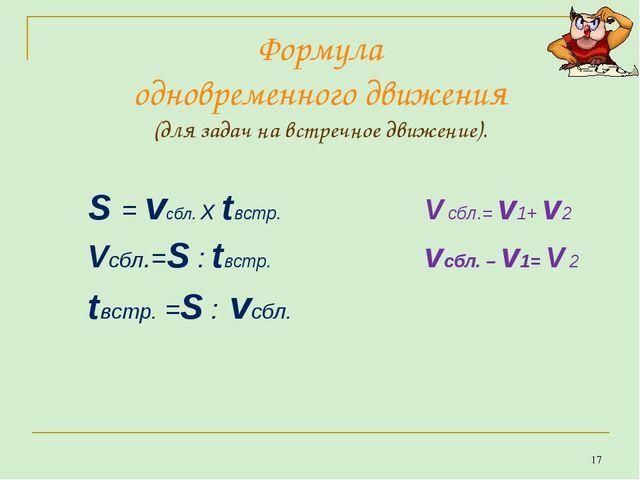 Формула одновременного движения (для задач на встречное движение). S = vсбл....
