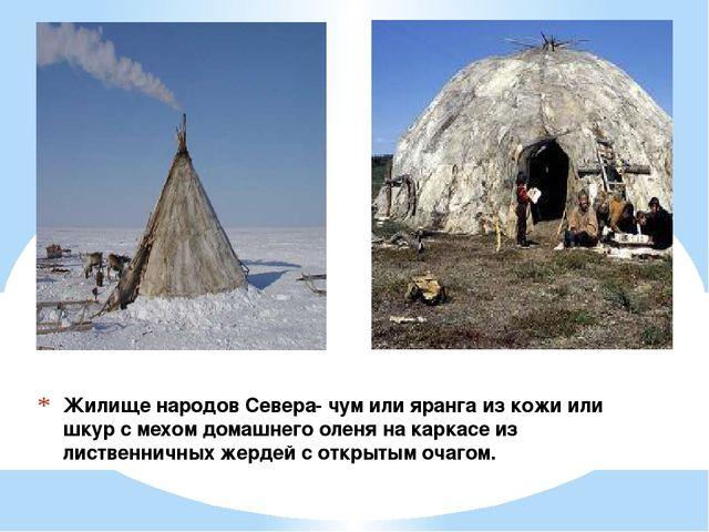 Жилище народов Севера- чум или яранга из кожи или шкур с мехом домашнего олен...
