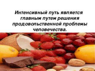 Интенсивный путь является главным путем решения продовольственной проблемы ч