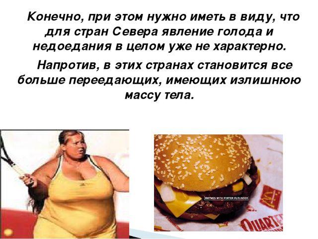 Конечно, при этом нужно иметь в виду, что для стран Севера явление голода и...