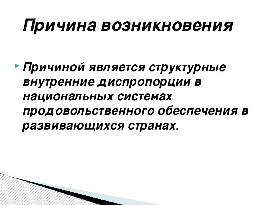 Причиной является структурные внутренние диспропорции в национальных системах...
