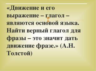 «Движение и его выражение – глагол – являются основой языка. Найти верный гла