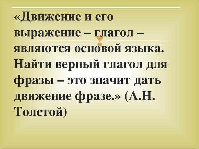 «Движение и его выражение – глагол – являются основой языка. Найти верный гла...