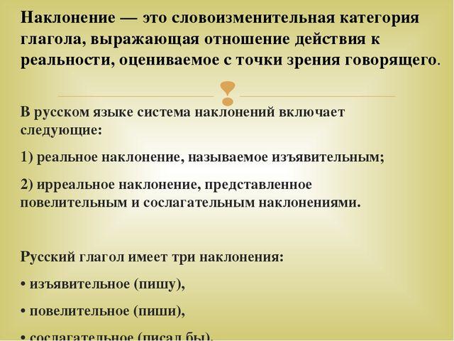 В русском языке система наклонений включает следующие: 1) реальное наклонение...