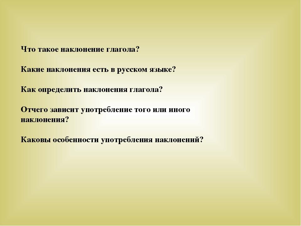 Что такое наклонение глагола? Какие наклонения есть в русском языке? Как опре...