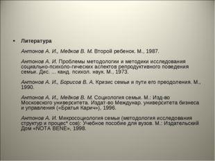 Литература Антонов А. И., Медков В. М.Второй ребенок. М., 1987. Антонов А. И