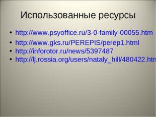 Использованные ресурсы http://www.psyoffice.ru/3-0-family-00055.htm http://ww