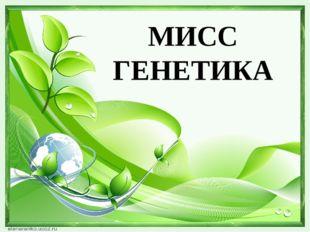 МИСС ГЕНЕТИКА